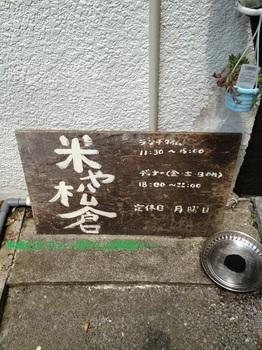米や松倉2.jpg