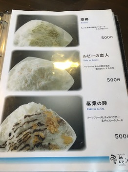 resize_雪花の郷9.jpg